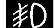 Если загорелась лампочка на приборах...(пояснения к аварийным лампочкам на панели) Lada Largus / Лада Ларгус